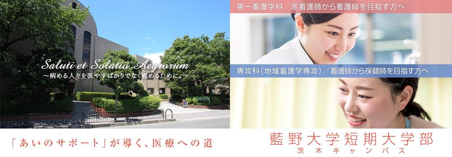 藍野大学短期大学部 茨木キャン...